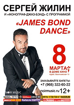 «JAMES BOND DANCE»